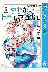 あやかしトライアングル 5 (ジャンプコミックスDIGITAL) Kindle版