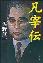 表紙: 凡宰伝 (文春文庫)   佐野 眞一