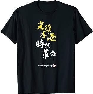 Best revolution t shirt Reviews