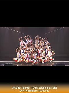 AKB48 Team8「PARTYが始まるよ」公演(HKT48劇場2014.08.15)