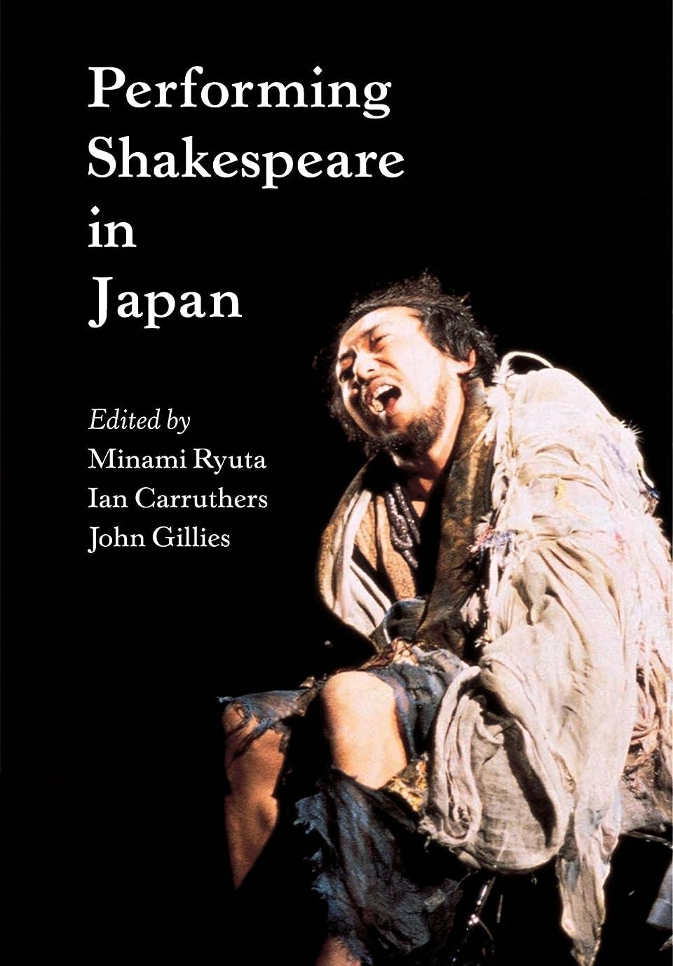 毎日スロベニアラオス人Performing Shakespeare in Japan