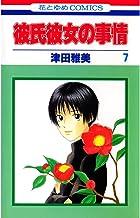 表紙: 彼氏彼女の事情 7 (花とゆめコミックス) | 津田雅美