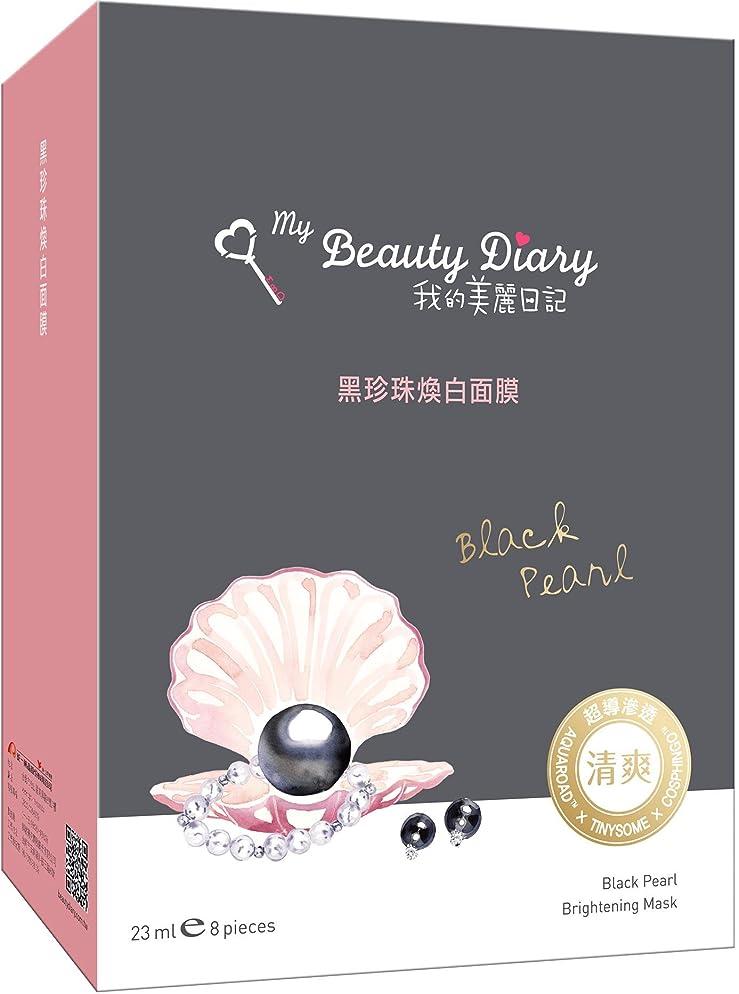 メロディアス別の余計な我的美麗日記 [私のきれい日記] Mask - Black Pearl Brightening (Optimal Whitening) 8pcs並行輸入品