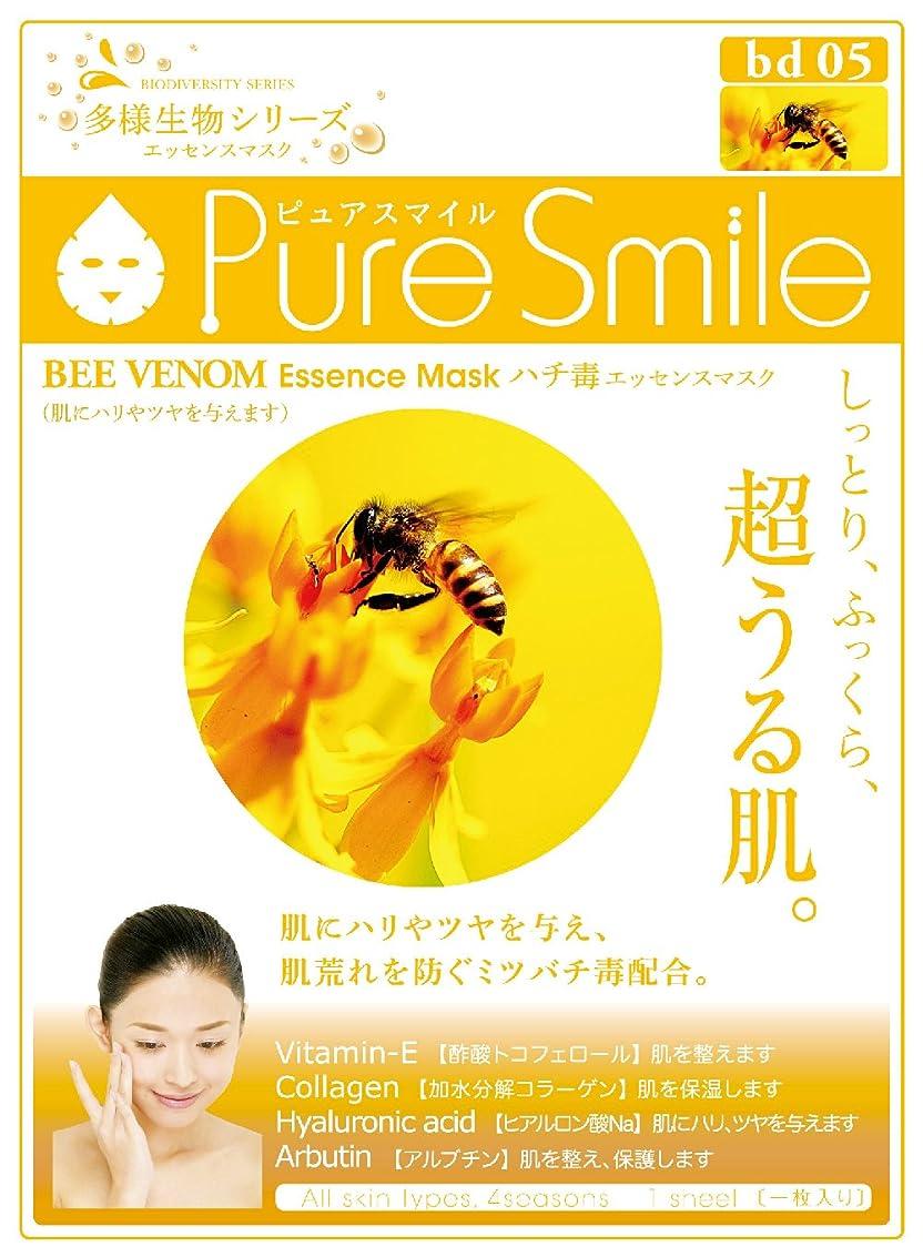 驚くべきペイン母音Pure Smile エッセンスマスク ハチ毒 23ml?30枚