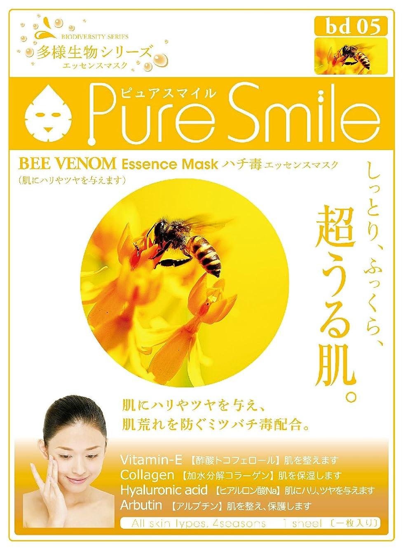 真鍮開発するわずかなPure Smile エッセンスマスク ハチ毒 23ml?30枚