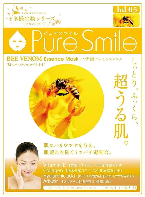 アンビエント祈るバックグラウンドPure Smile エッセンスマスク ハチ毒 23ml?30枚