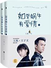 If The Snail Has Love (Chinese Edition)