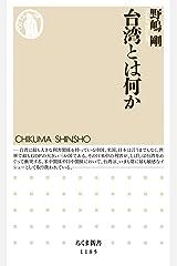 台湾とは何か (ちくま新書) Kindle版