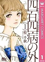 四百四病の外 1 (マーガレットコミックスDIGITAL)