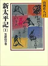 新太平記(1) 笠置山の巻 (山岡荘八歴史文庫)