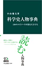 表紙: 科学史人物事典 150のエピソードが語る天才たち (中公新書)   小山慶太