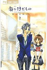 花にけだもの(2) (フラワーコミックス) Kindle版