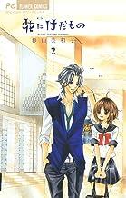 表紙: 花にけだもの(2) (フラワーコミックス) | 杉山美和子