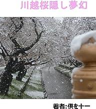 川越桜隠し夢幻 写真集