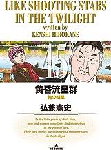 表紙: 黄昏流星群(45) (ビッグコミックス) | 弘兼憲史