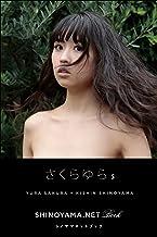 さくらゆら5 [SHINOYAMA.NET Book] シノヤマネット