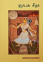 ஞாபக சீதா : Gnabaka Sita: கவிதைத் தொகுப்பு (Tamil Edition)