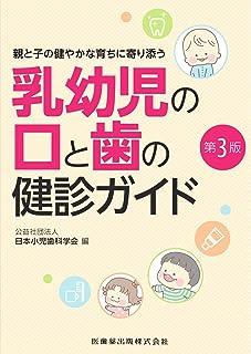 親と子の健やかな育ちに寄り添う乳幼児の口と歯の健診ガイド 第3版