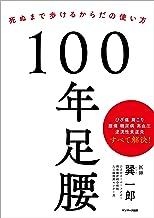 表紙: 100年足腰 | 巽 一郎