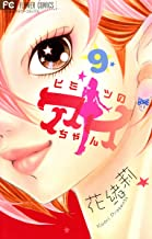 ヒミツのアイちゃん(9) (フラワーコミックス)