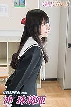 沖 珠璃亜 - 教室の美少女 Vol.04 ガールズシロップ