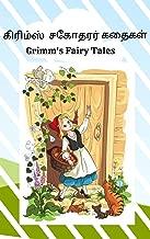 கிரிம்ஸ்  சகோதரர் கதைகள்: Grimm's Fairy Tales (Tamil Edition)