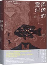 Zeno's Conscience (Chinese Edition)