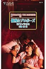 傲慢なプロポーズ (シルエット・ダンフォース) Kindle版