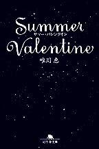 表紙: サマー・バレンタイン | 唯川恵