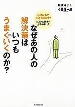 表紙: なぜあの人の解決策はいつもうまくいくのか?―小さな力で大きく動かす!システム思考の上手な使い方 | 枝廣 淳子
