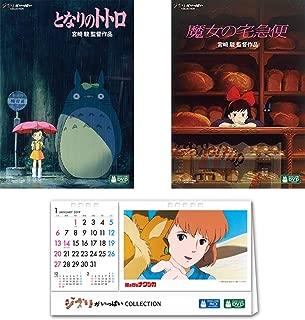 【Amazon.co.jp限定】となりのトトロ&魔女の宅急便の2本セット [DVD] ジブリの卓上カレンダー付