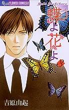 表紙: 蝶よ花よ(3) (フラワーコミックスα)   吉原由起