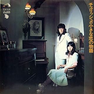 """チェリッシュの小さな恋の物語 [12"""" Analog LP Record]"""