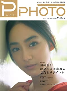 PHaT PHOTO vol.95 2016 9-10月号 (ファットフォト)