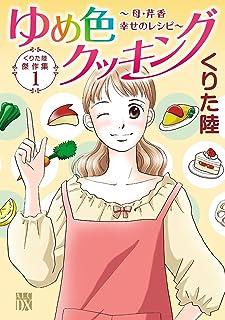 くりた陸傑作集 ゆめ色クッキング 1 ~母・芹香 幸せのレシピ~ (A.L.C. DX)