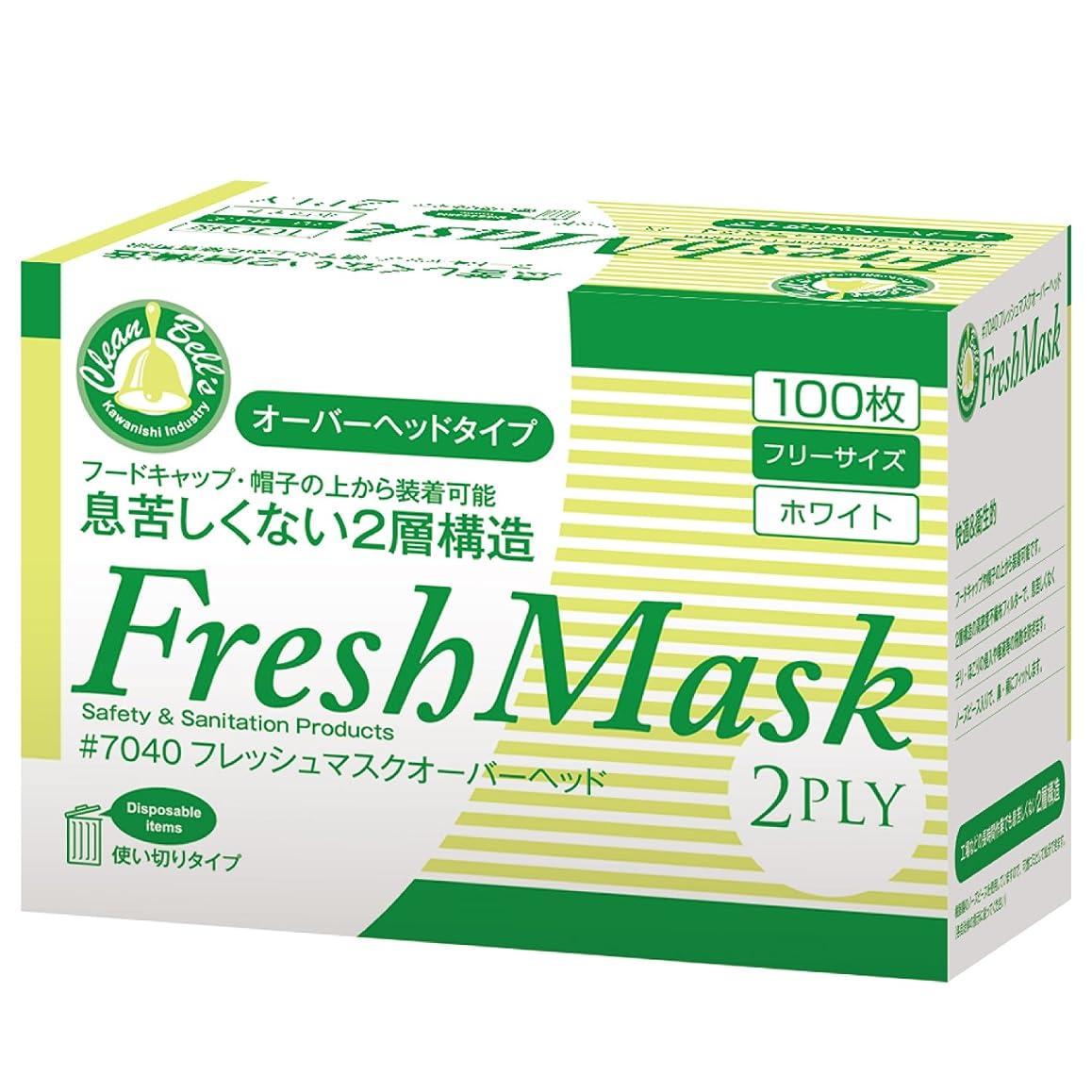 川西工業 クリーンベルズ フレッシュマスク 2PLYオーバーヘッド100枚入 ホワイト フリー 【2層式】 #7040