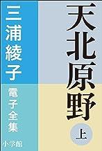 表紙: 三浦綾子 電子全集 天北原野(上) | 三浦綾子