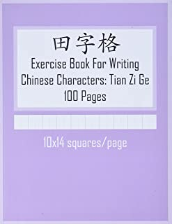 Exercise Book For Writing Chinese Characters: Tian Zi Ge