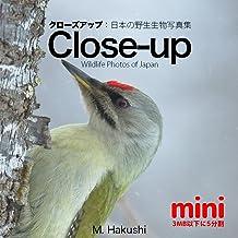 表紙: 【mini版#1】クローズアップ: クローズアップだから見えた!日本の生き物、おもしろ大発見! 日本の野生生物写真集 | はくしまさと