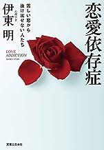 表紙: 恋愛依存症 | 伊東 明