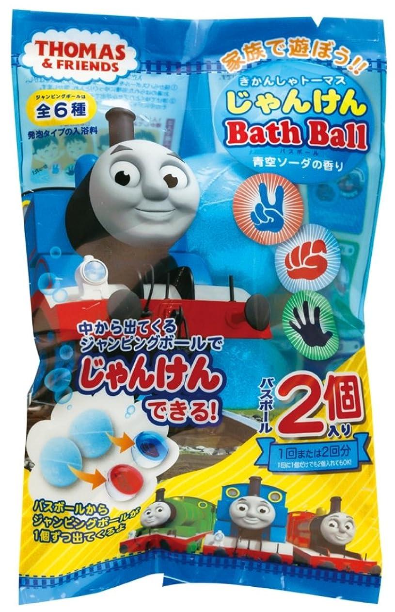 結婚ヒット限界きかんしゃトーマス 入浴剤 じゃんけんバスボール 2個入り おまけ付き 青色ソーダの香り OB-TOB-4-1