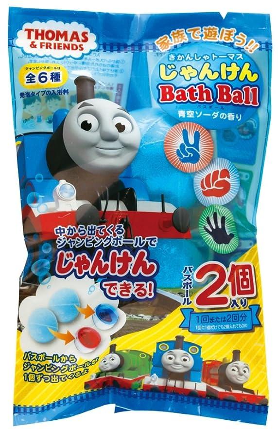 蚊化学理解するきかんしゃトーマス 入浴剤 じゃんけんバスボール 2個入り おまけ付き 青色ソーダの香り OB-TOB-4-1