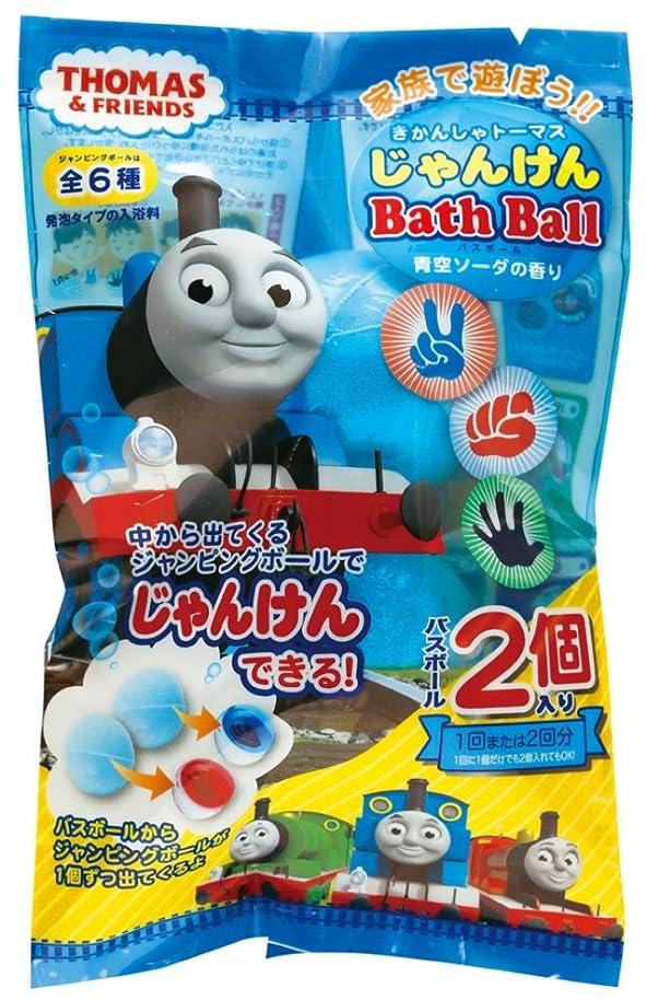 決定する案件不適きかんしゃトーマス 入浴剤 じゃんけんバスボール 2個入り おまけ付き 青色ソーダの香り OB-TOB-4-1