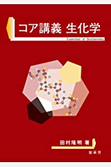 コア講義 生化学 Kindle版