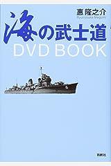 海の武士道 DVD BOOK 単行本