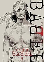 表紙: BABEL(4) (ビッグコミックス)   石川優吾