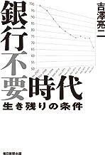 表紙: 銀行不要時代 生き残りの条件 (毎日新聞出版) | 吉澤 亮二