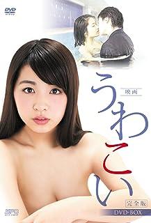 映画 うわこい 完全版 DVD-BOX