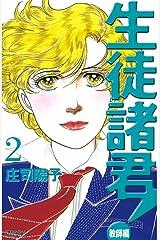 生徒諸君! 教師編(2) (BE・LOVEコミックス) Kindle版