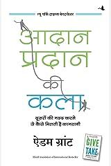 Aadan Pradan ki Kala (Hindi Edition) Kindle Edition